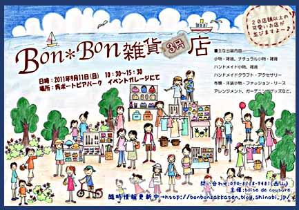 BonBon_web修正