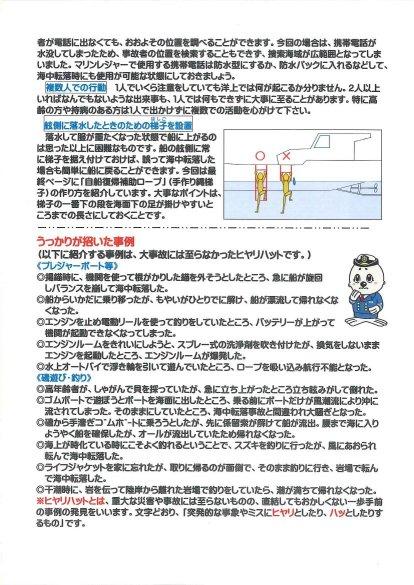 安全レポート78_0002