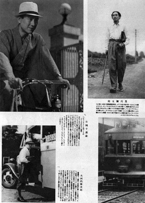 スタアは歩く(その2)1938oct