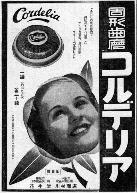 固形歯磨コルデリア1938oct