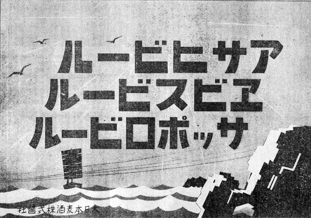 大日本麦酒株式會社1938dec