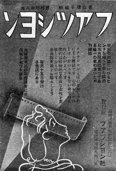 フアツシヨン1938oct