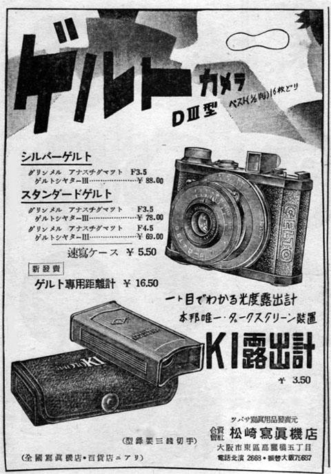 ゲルトカメラ1938oct