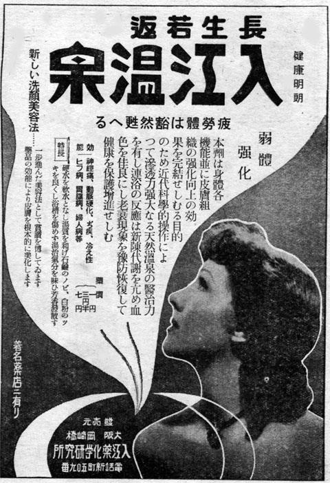 入江温泉1938oct