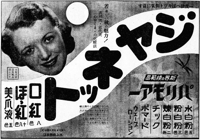 ジャネット化粧品1938oct