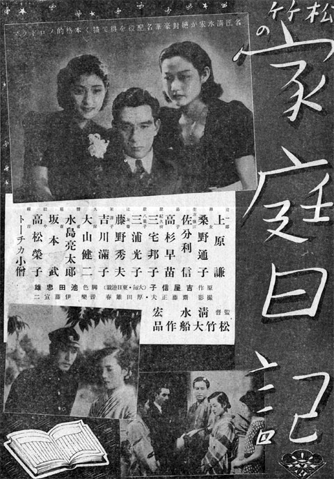 松竹の家庭日記1938oct