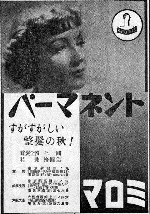 パーマネント・マロミ1938oct