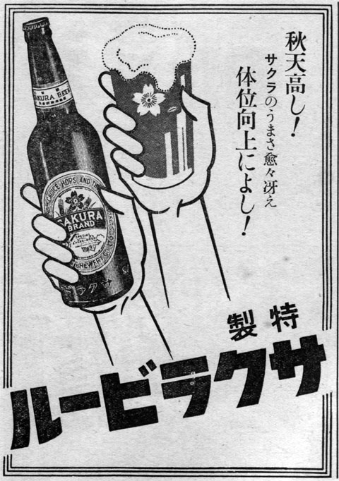 サクラビール1938oct