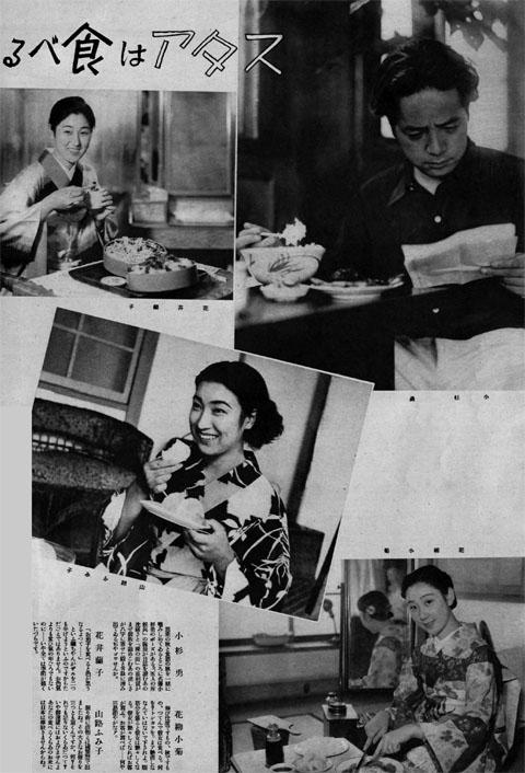 スタアは食べる1938oct