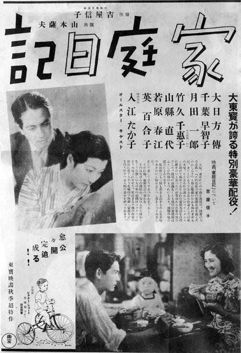東宝映画「家庭日記」1938oct