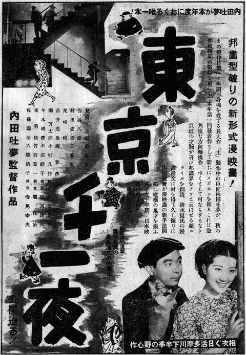 東京千一夜1938oct