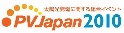 PV Japan2010