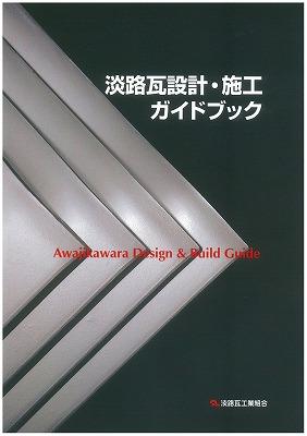 設計ガイドブック