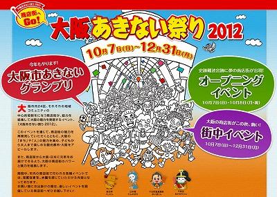 大阪あきない祭り2012