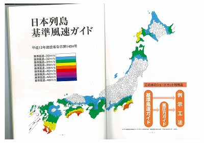日本列島基準風速ガイド