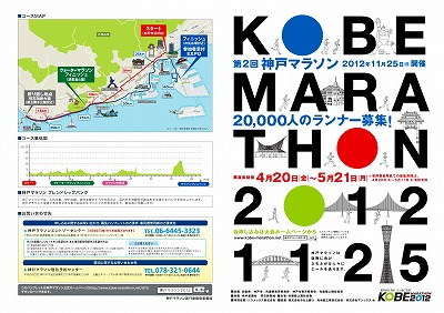 kobe_marathon2012-1.jpg