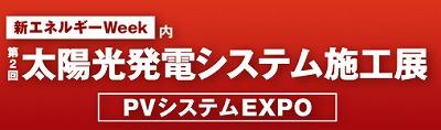logo_PVS_jp.jpg