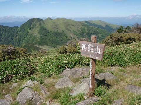 西熊山山頂