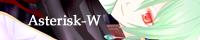 Asterisk-W seria様