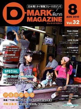 d-mark201008.jpg