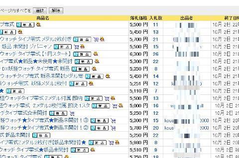 20141003kakaku.jpg