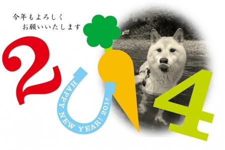 2014nenga.jpg