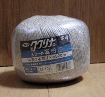 20101210麻ひも大