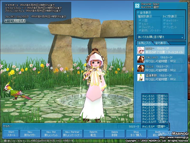 mabinogi_2012_06_16_001.jpg