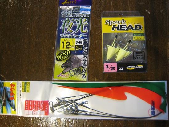 2010/太刀魚/ワイヤーリーダー/スパークヘッド