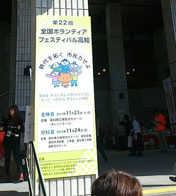 H25ボランティアフェスティバル