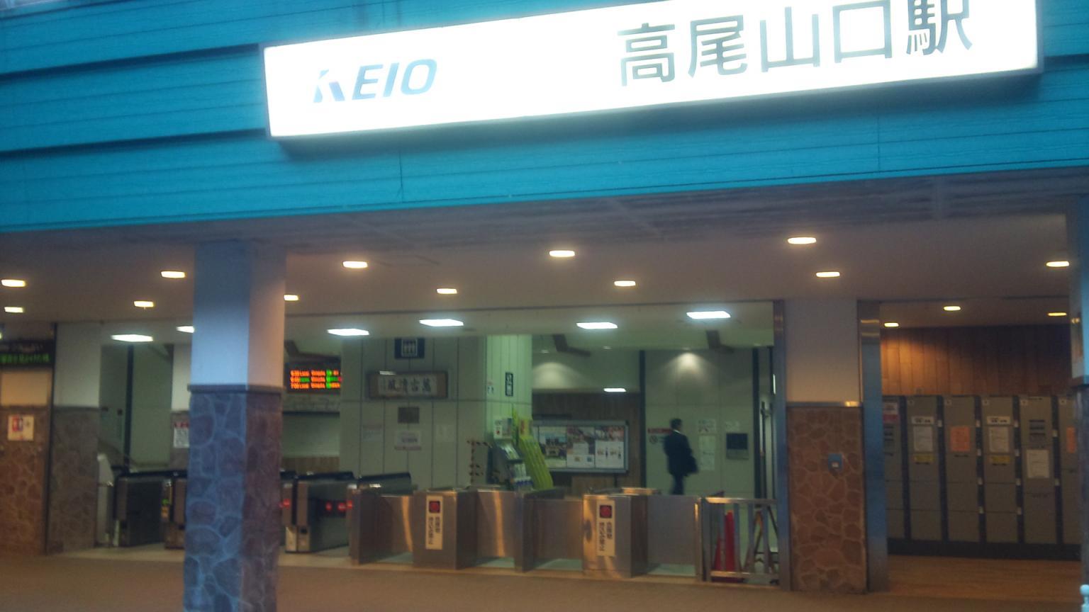 高尾山口駅なう