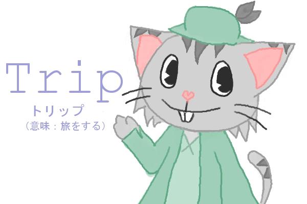 オリフレ(Trip)