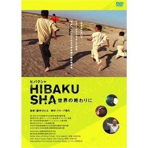 hibakusyatachi.jpg