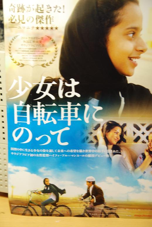 DSC_0772少女は自転車にのって.ポスター