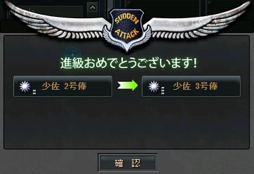 少佐3号棒
