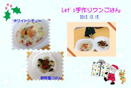 2012Let's手作りワンごはん1