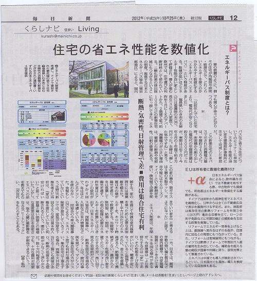 20121025-2C毎日新聞