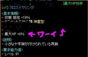 RedStone 10.09.05 やったー!!