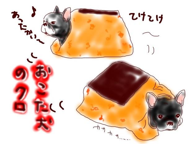 okotainu_20110121230245.jpg