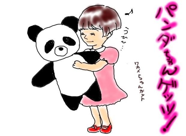 panda1_20110126171838.jpg