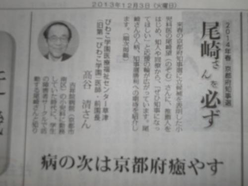 京都府知事赤旗