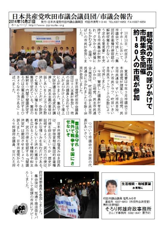 市議会報告 集団的自衛権集会