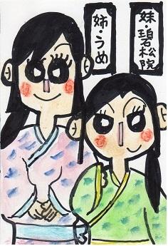 蘭丸の姉妹