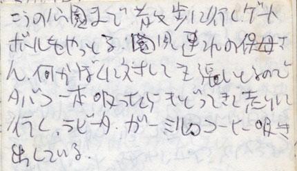 19960510-2sita(300)430.jpg