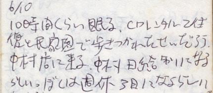 19960610(300)430.jpg