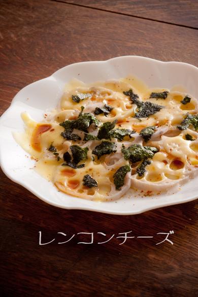 レンコンチーズ1