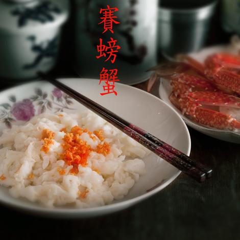 卵白料理1