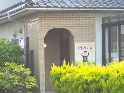 くるみの森2012