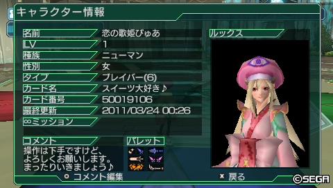 20110324002648レベル1★