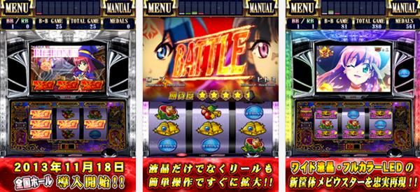 マジカルハロウィン4 - Google Play の Android アプリ (1)